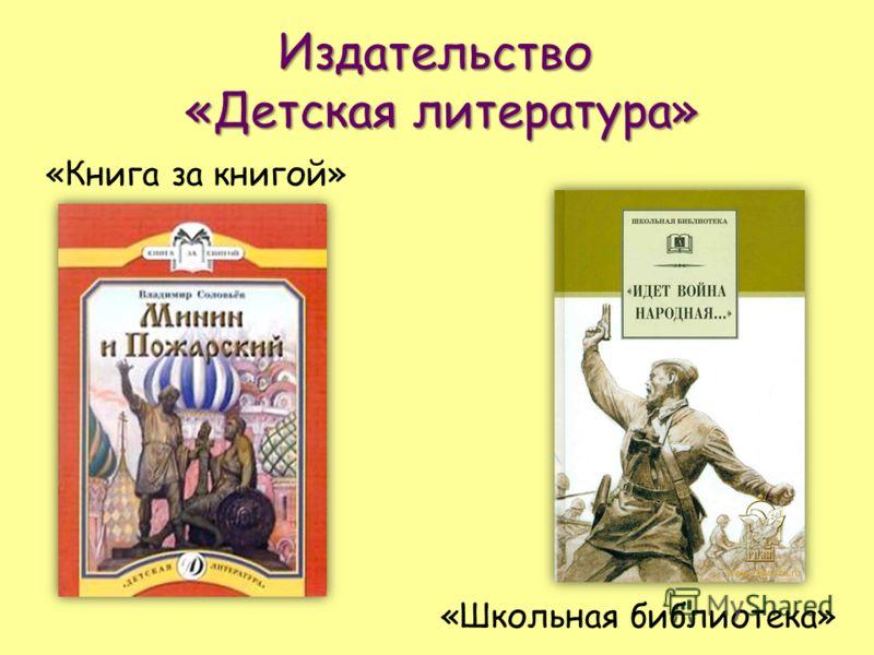 Издательство «Детская литература» «Книга за книгой» «Школьная библиотека»