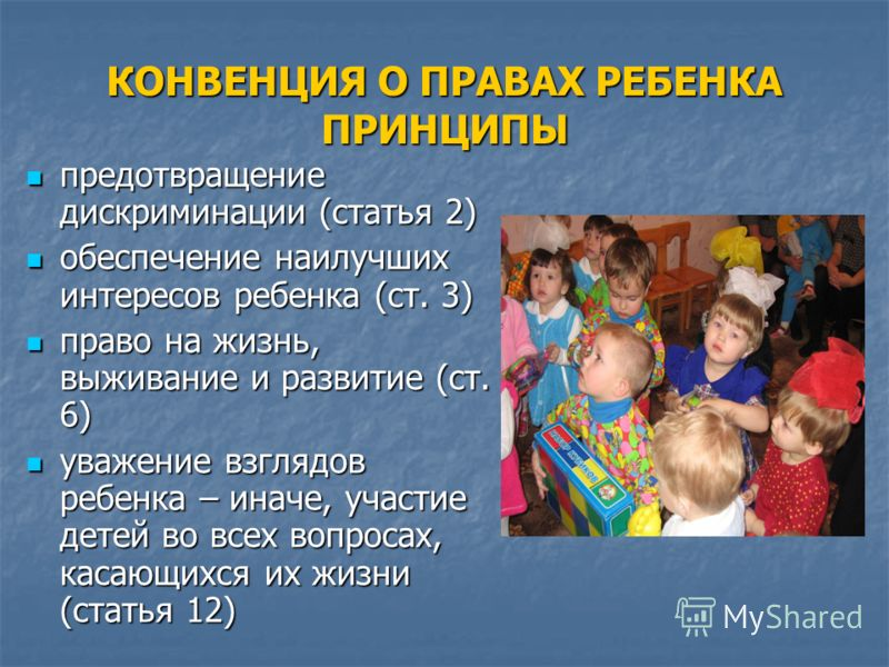 КОНВЕНЦИЯ О ПРАВАХ РЕБЕНКА ПРИНЦИПЫ предотвращение дискриминации (статья 2) предотвращение дискриминации (статья 2) обеспечение наилучших интересов ребенка (ст. 3) обеспечение наилучших интересов ребенка (ст. 3) право на жизнь, выживание и развитие (