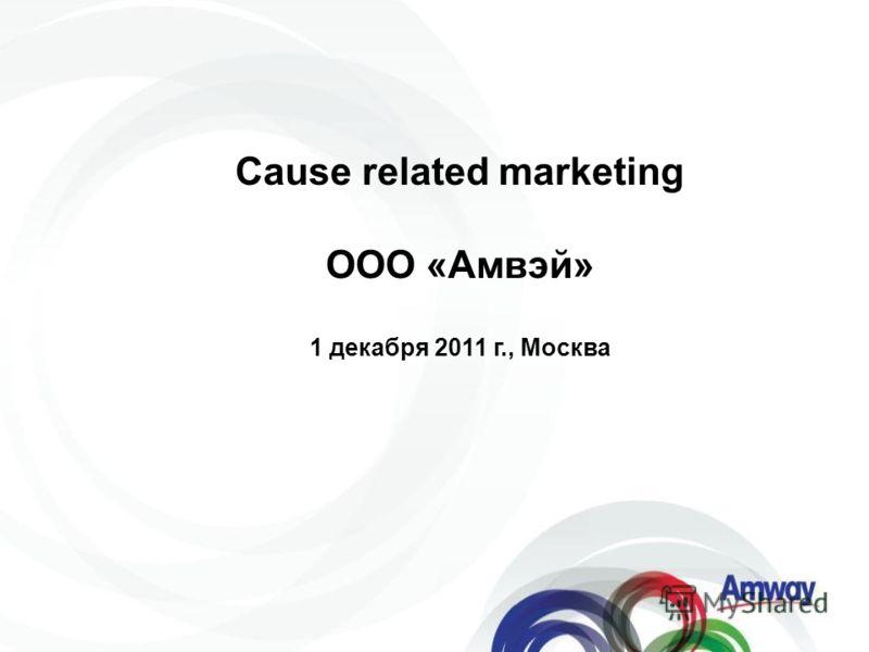 Cause related marketing ООО «Амвэй» 1 декабря 2011 г., Москва