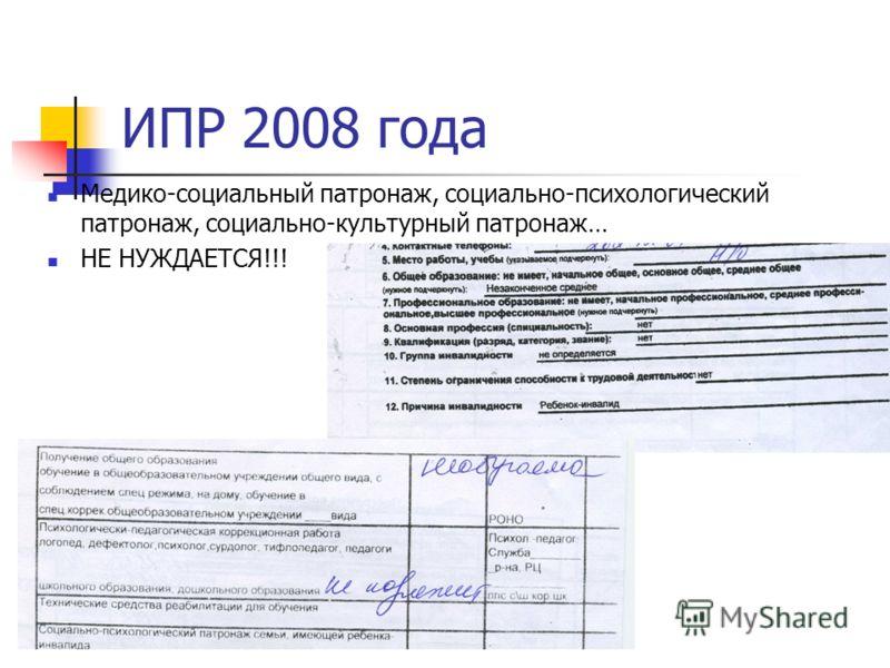 ИПР 2008 года Медико-социальный патронаж, социально-психологический патронаж, социально-культурный патронаж… НЕ НУЖДАЕТСЯ!!!