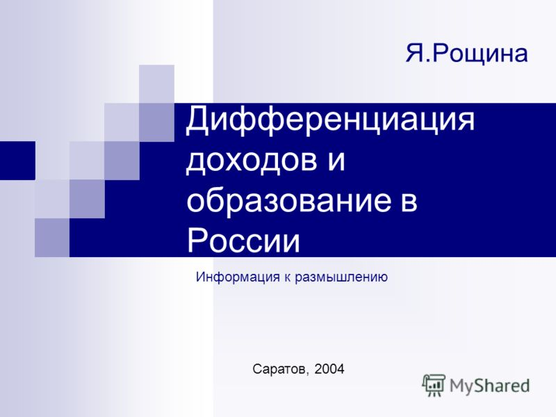 Дифференциация доходов и образование в России Я.Рощина Саратов, 2004 Информация к размышлению