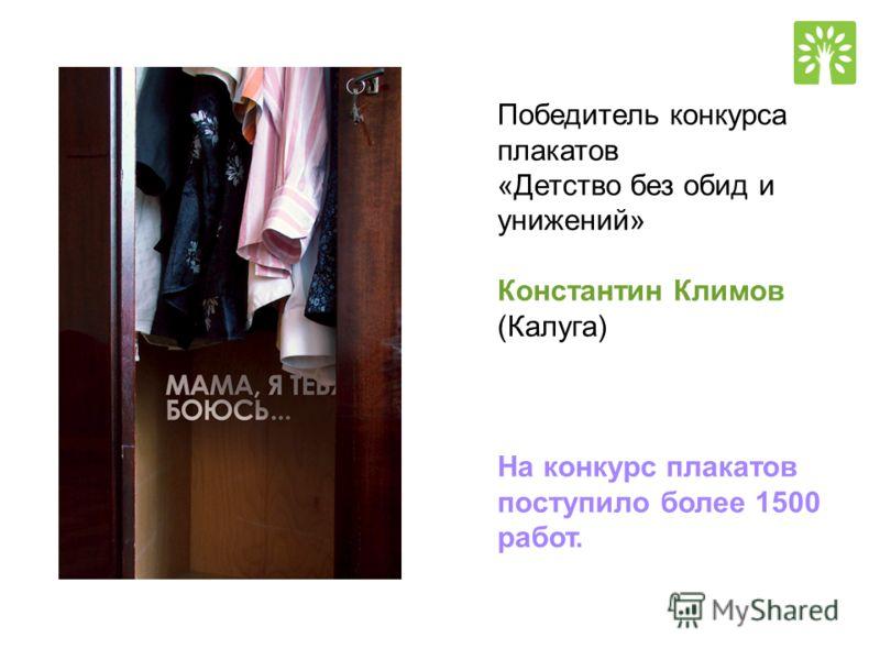 Победитель конкурса плакатов «Детство без обид и унижений» Константин Климов (Калуга) На конкурс плакатов поступило более 1500 работ.