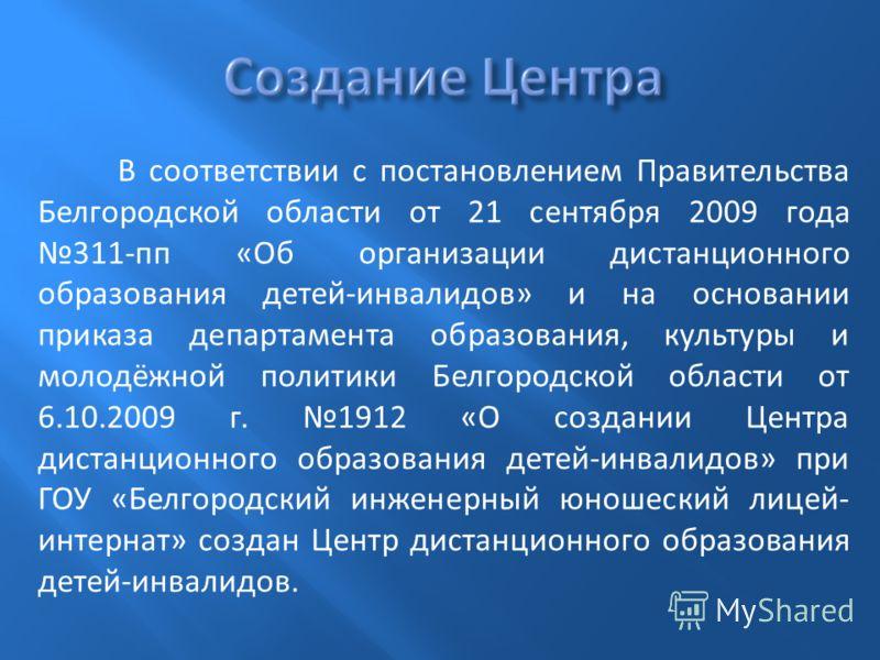 В соответствии с постановлением Правительства Белгородской области от 21 сентября 2009 года 311- пп « Об организации дистанционного образования детей - инвалидов » и на основании приказа департамента образования, культуры и молодёжной политики Белгор