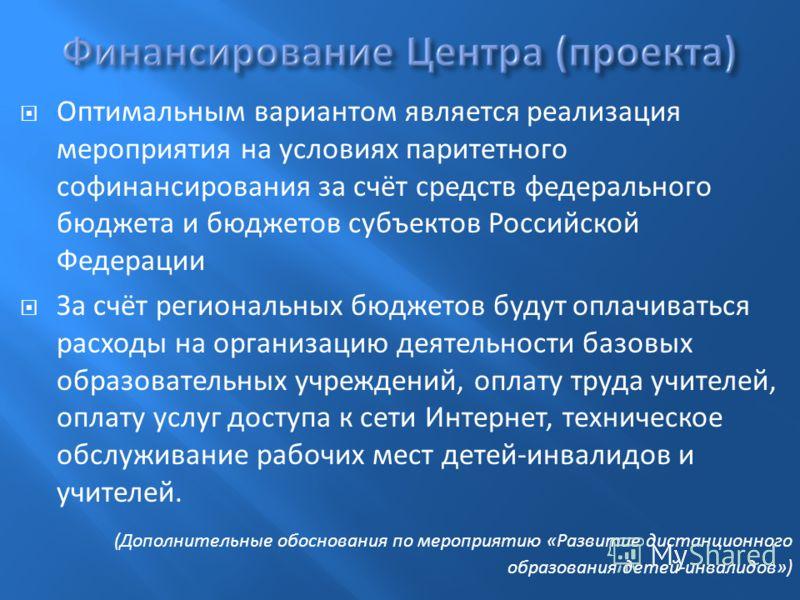 Оптимальным вариантом является реализация мероприятия на условиях паритетного софинансирования за счёт средств федерального бюджета и бюджетов субъектов Российской Федерации За счёт региональных бюджетов будут оплачиваться расходы на организацию деят