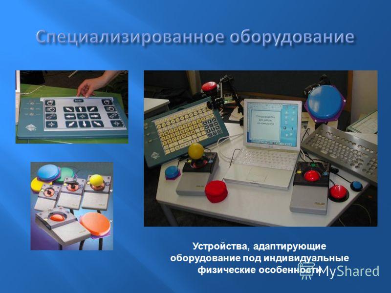 Устройства, адаптирующие оборудование под индивидуальные физические особенности