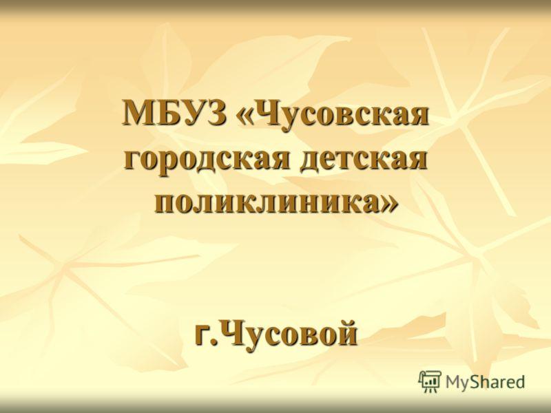 МБУЗ «Чусовская городская детская поликлиника» г.Чусовой