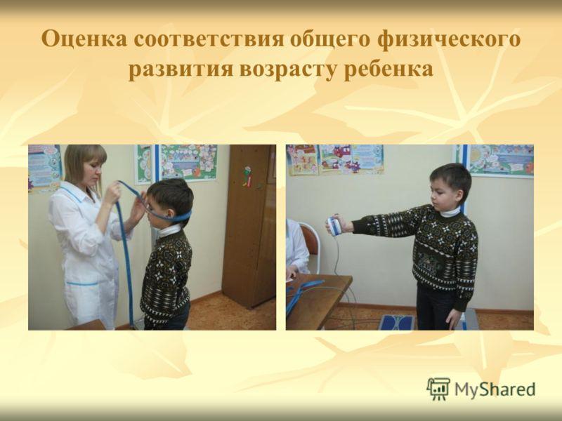 Оценка соответствия общего физического развития возрасту ребенка