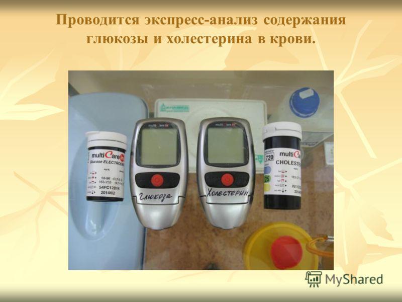 Проводится экспресс-анализ содержания глюкозы и холестерина в крови.