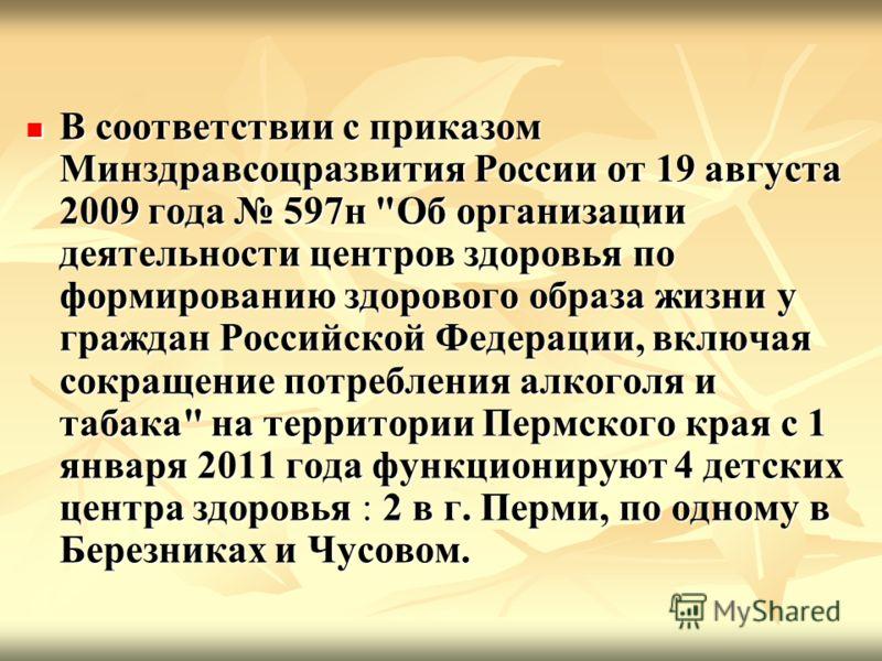 В соответствии с приказом Минздравсоцразвития России от 19 августа 2009 года 597н