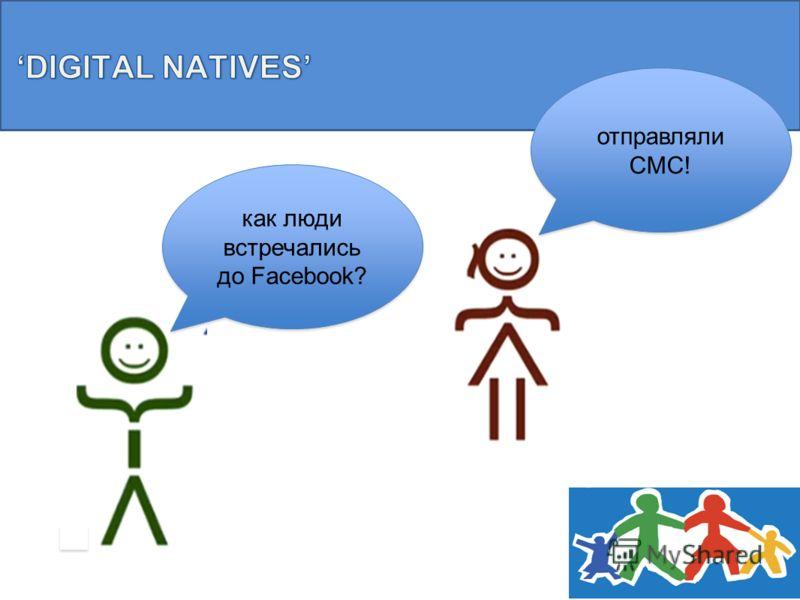 как люди встречались до Facebook? отправляли СМС!