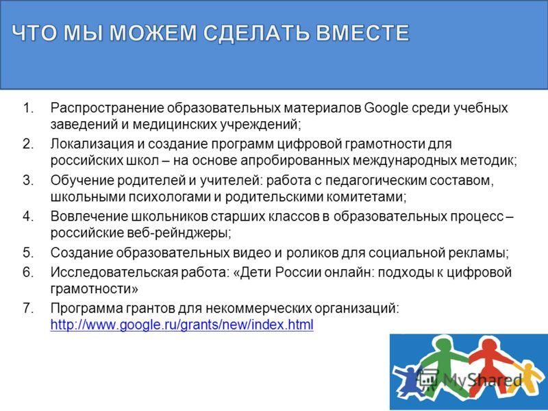 1.Распространение образовательных материалов Google среди учебных заведений и медицинских учреждений; 2.Локализация и создание программ цифровой грамотности для российских школ – на основе апробированных международных методик; 3.Обучение родителей и