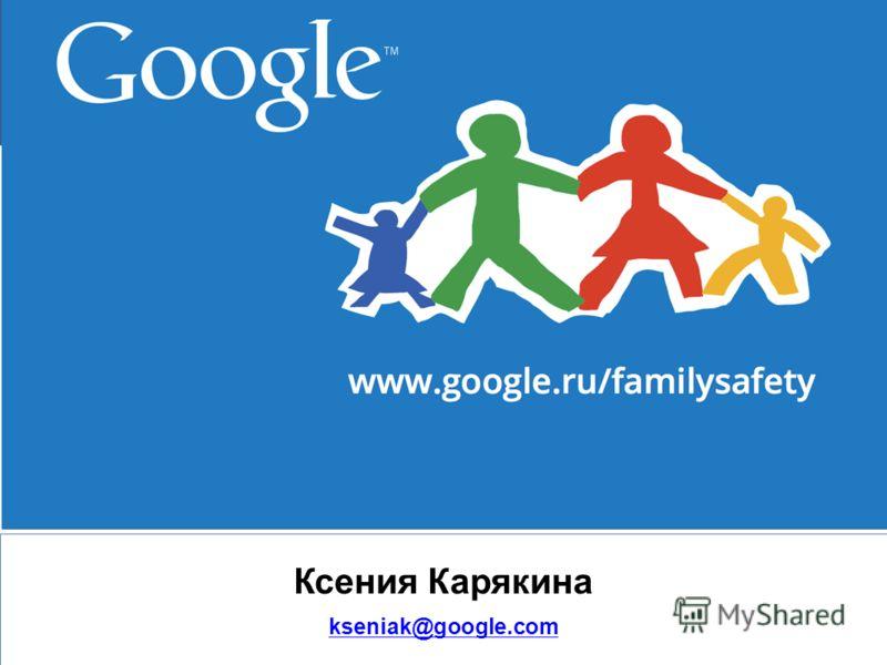 Ксения Карякина kseniak@google.com Ксения Карякина kseniak@google.com