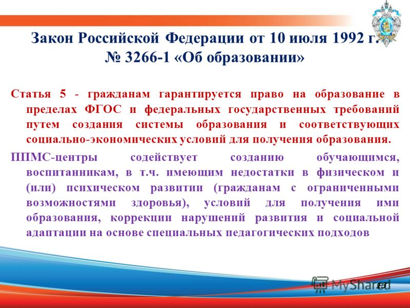 Закон Российской Федерации от 10 июля 1992 г. 3266-1 «Об образовании» Статья 5 - гражданам гарантируется право на образование в пределах ФГОС и федеральных государственных требований путем создания системы образования и соответствующих социально-экон