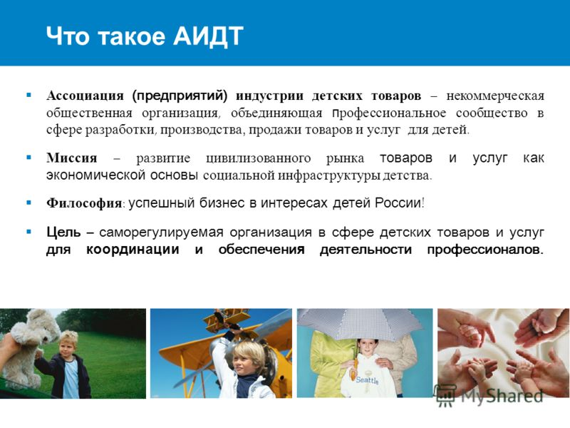 11 Что такое АИДТ Ассоциация (предприятий) индустрии детских товаров – некоммерческая общественная организация, объединяющая профессиональное сообщество в сфере разработки, производства, продажи товаров и услуг для детей. Миссия – развитие цивилизова