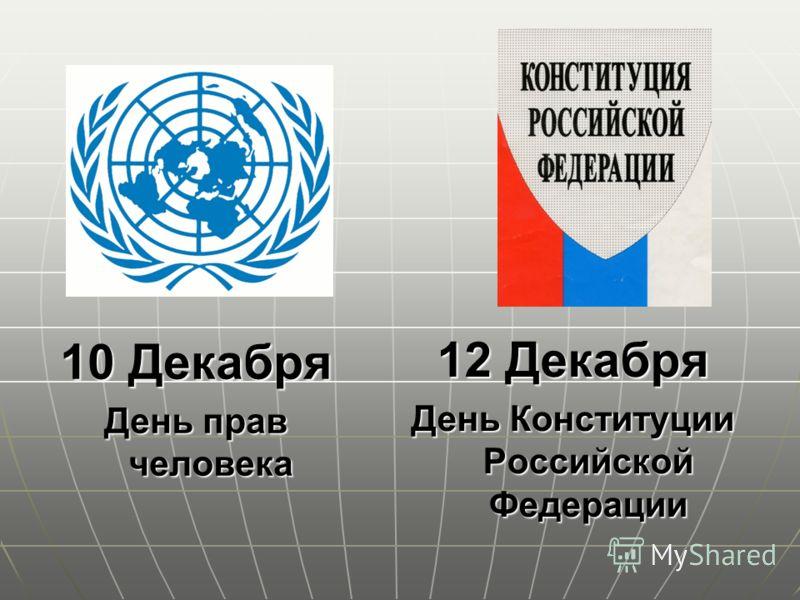 1 10 Декабря День прав человека 12 Декабря День Конституции Российской Федерации