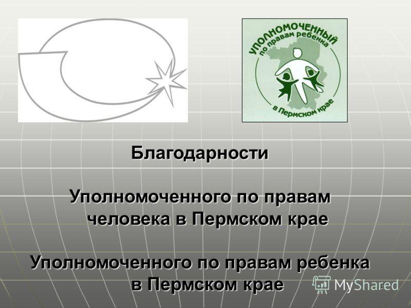 12 Благодарности Уполномоченного по правам человека в Пермском крае Уполномоченного по правам ребенка в Пермском крае