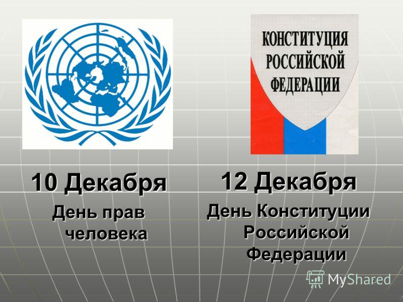 31 10 Декабря День прав человека 12 Декабря День Конституции Российской Федерации
