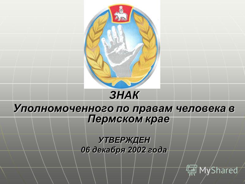 5 ЗНАК Уполномоченного по правам человека в Пермском крае УТВЕРЖДЕН 06 декабря 2002 года