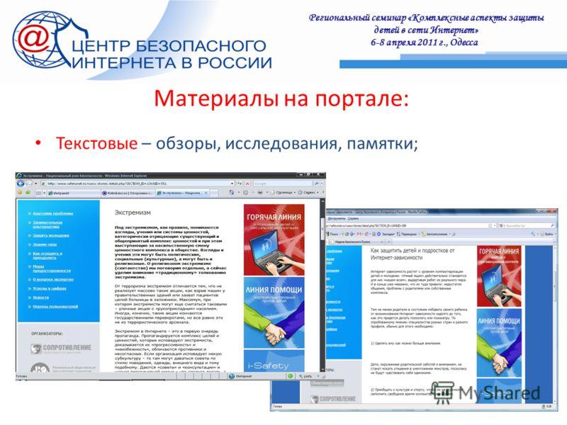 Региональный семинар «Комплексные аспекты защиты детей в сети Интернет» 6-8 апреля 2011 г., Одесса : Материалы на портале: Текстовые – обзоры, исследования, памятки;