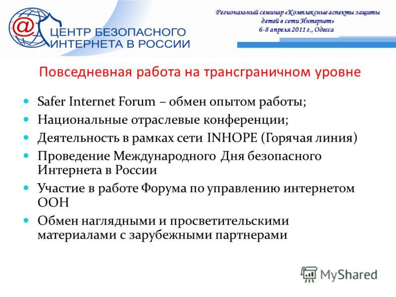 Региональный семинар «Комплексные аспекты защиты детей в сети Интернет» 6-8 апреля 2011 г., Одесса : Повседневная работа на трансграничном уровне Safer Internet Forum – обмен опытом работы; Национальные отраслевые конференции; Деятельность в рамках с