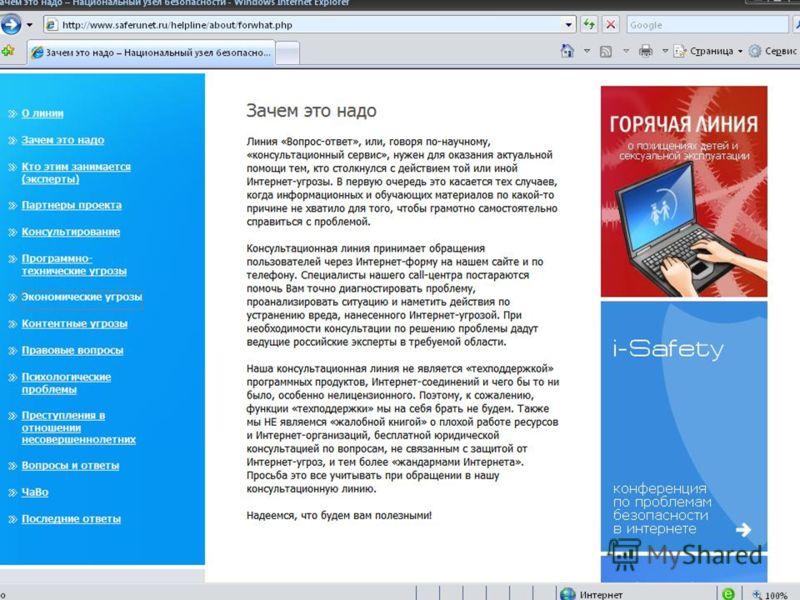 Региональный семинар «Комплексные аспекты защиты детей в сети Интернет» 6-8 апреля 2011 г., Одесса : Эволюция сообщений