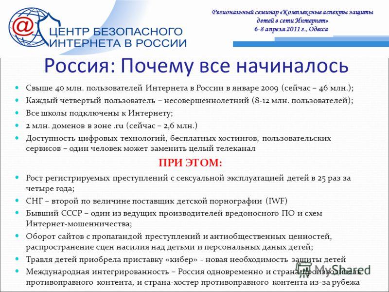 Региональный семинар «Комплексные аспекты защиты детей в сети Интернет» 6-8 апреля 2011 г., Одесса : Россия: Почему все начиналось Свыше 40 млн. пользователей Интернета в России в январе 2009 (сейчас – 46 млн.); Каждый четвертый пользователь – несове