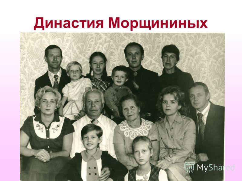 yt2496 Династия Морщининых