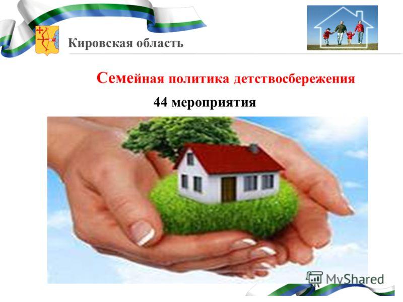 Кировская область Семе йная политика детствосбережения 44 мероприятия