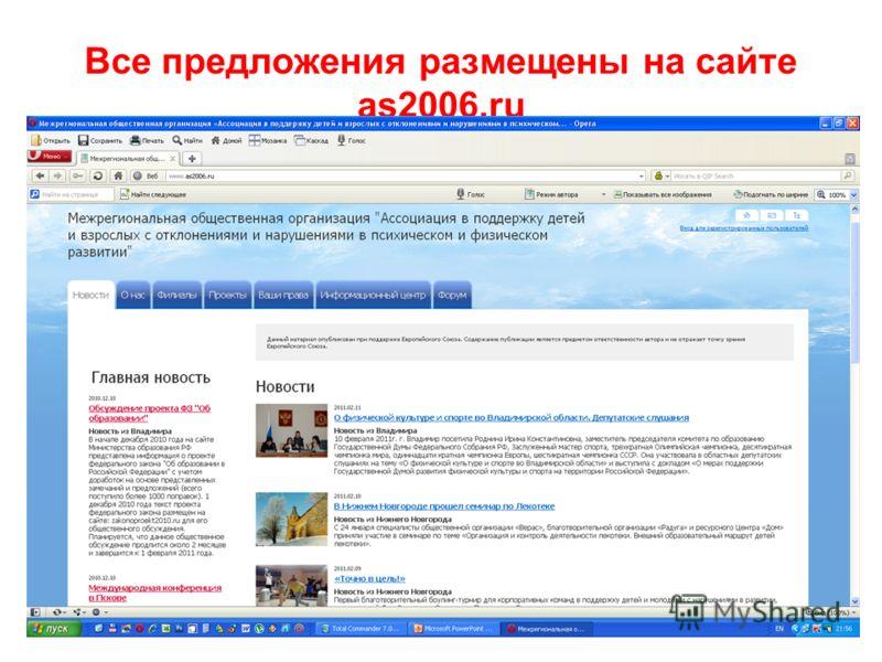 Все предложения размещены на сайте as2006.ru