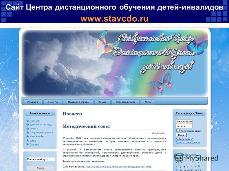 Сайт Центра дистанционного обучения детей-инвалидов www.stavcdo.ru