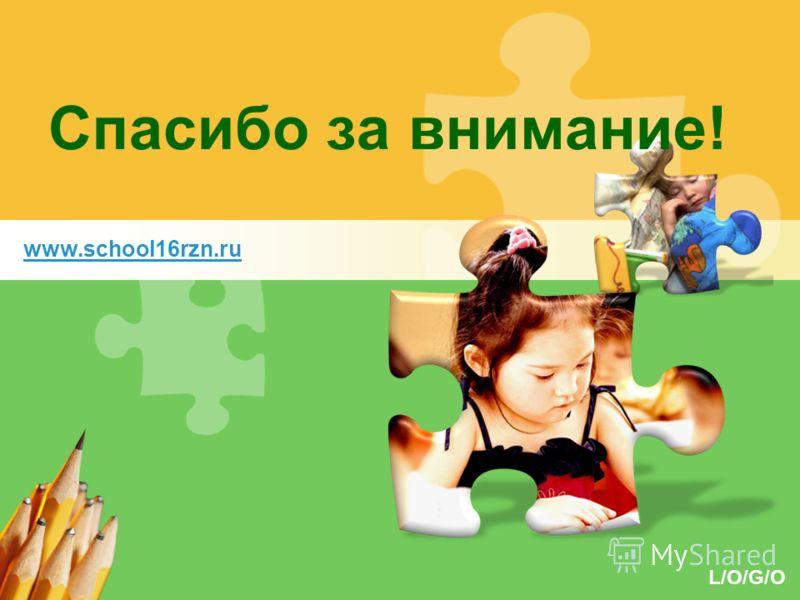 L/O/G/O Спасибо за внимание! www.school16rzn.ru