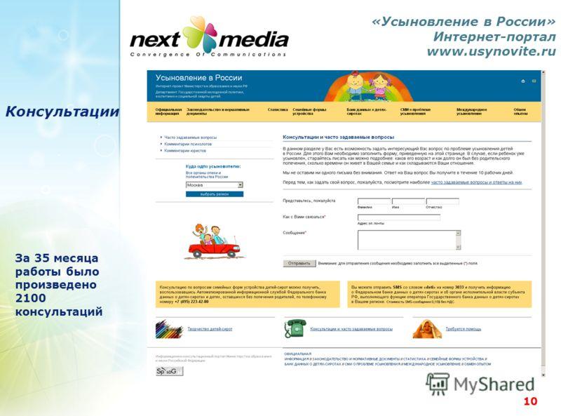 10 За 35 месяца работы было произведено 2100 консультаций «Усыновление в России» Интернет-портал www.usynovite.ru Консультации