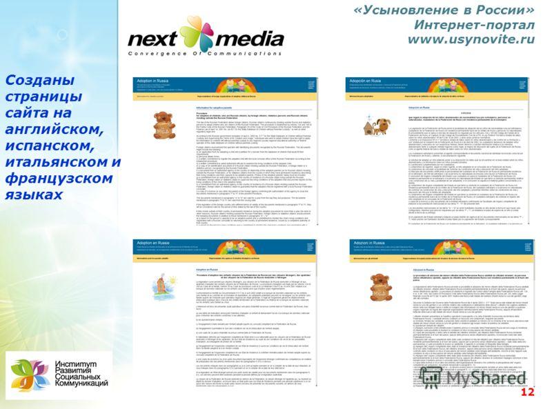 Созданы страницы сайта на английском, испанском, итальянском и французском языках «Усыновление в России» Интернет-портал www.usynovite.ru 1212