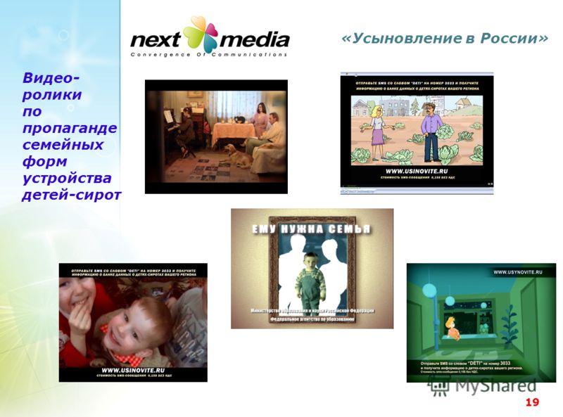 19 «Усыновление в России» Видео- ролики по пропаганде семейных форм устройства детей-сирот