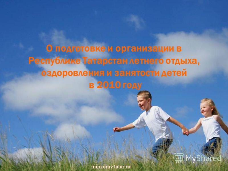 О подготовке и организации в Республике Татарстан летнего отдыха, оздоровления и занятости детей в 2010 году minzdrav.tatar.ru