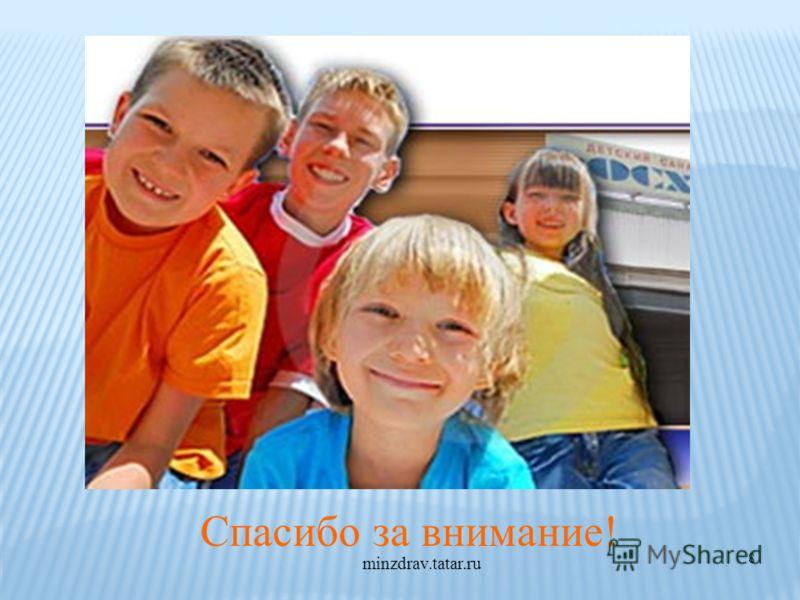 Спасибо за внимание! minzdrav.tatar.ru 8