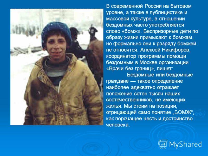 В современной России на бытовом уровне, а также в публицистике и массовой культуре, в отношении бездомных часто употребляется слово «бомж». Беспризорные дети по образу жизни примыкают к бомжам, но формально они к разряду бомжей не относятся. Алексей