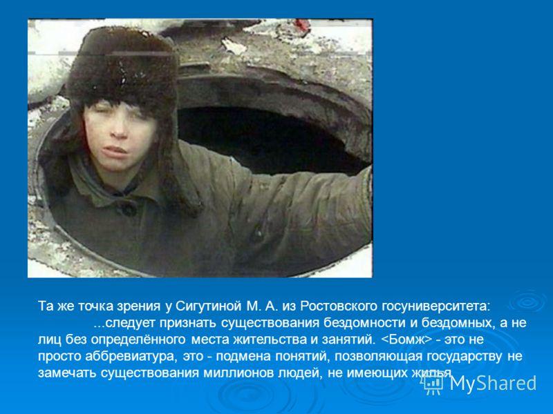 Та же точка зрения у Сигутиной М. А. из Ростовского госуниверситета:...следует признать существования бездомности и бездомных, а не лиц без определённого места жительства и занятий. - это не просто аббревиатура, это - подмена понятий, позволяющая гос