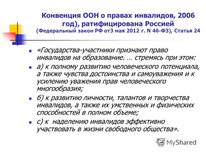 Конвенция ООН о правах инвалидов, 2006 год), ратифицирована Россией (Федеральный закон РФ от3 мая 2012 г. N 46-ФЗ), Статья 24 «Государства-участники признают право инвалидов на образование. … стремясь при этом: а) к полному развитию человеческого пот