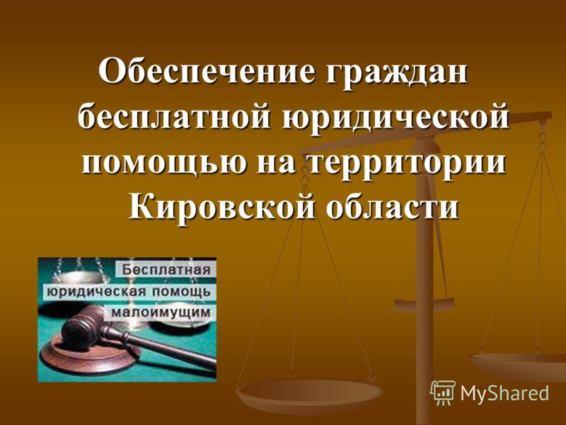 Обеспечение граждан бесплатной юридической помощью на территории Кировской области