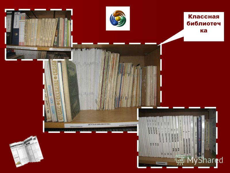 Классная библиотеч ка