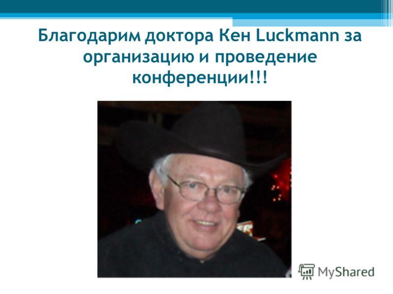 Благодарим доктора Кен Luckmann за организацию и проведение конференции!!!