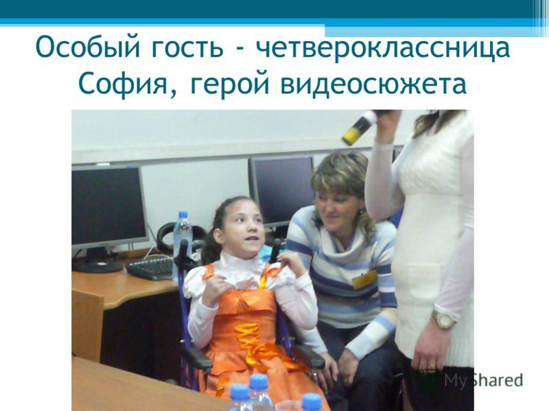 Особый гость - четвероклассница София, герой видеосюжета