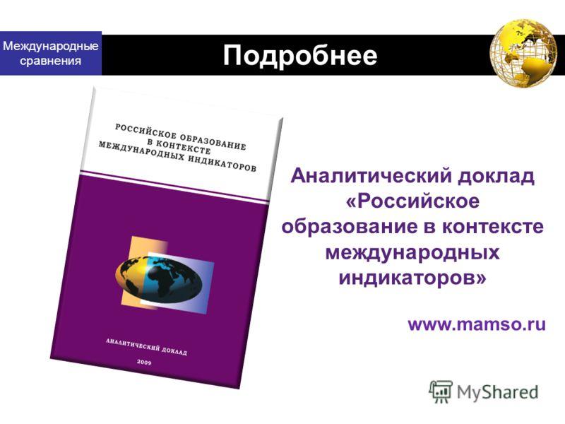 Международные сравнения Подробнее Аналитический доклад «Российское образование в контексте международных индикаторов» www.mamso.ru