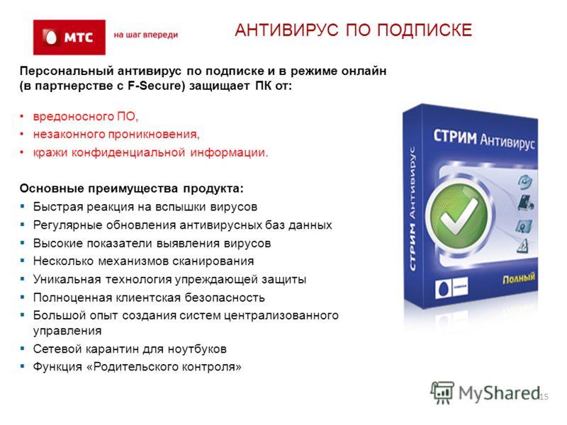 15 Персональный антивирус по подписке и в режиме онлайн (в партнерстве с F-Secure) защищает ПК от: вредоносного ПО, незаконного проникновения, кражи конфиденциальной информации. Основные преимущества продукта: Быстрая реакция на вспышки вирусов Регул