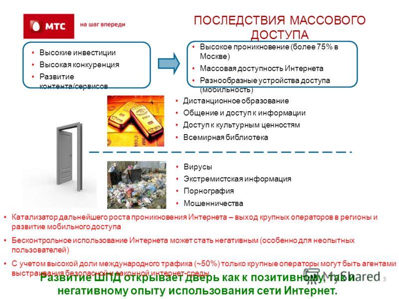 3 Развитие ШПД открывает дверь как к позитивному, так и негативному опыту использования сети Интернет. Высокое проникновение (более 75% в Москве) Массовая доступность Интернета Разнообразные устройства доступа (мобильность) Высокие инвестиции Высокая