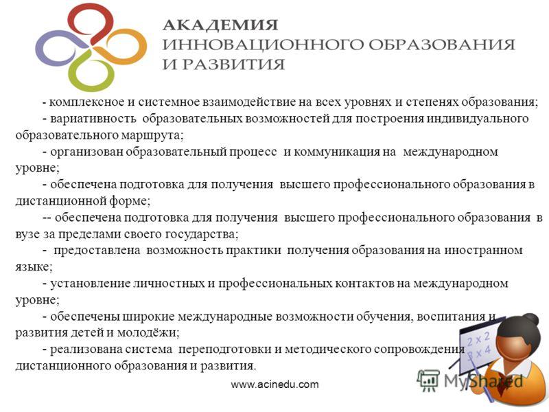 www.acinedu.com18 - комплексное и системное взаимодействие на всех уровнях и степенях образования; - вариативность образовательных возможностей для построения индивидуального образовательного маршрута; - организован образовательный процесс и коммуник