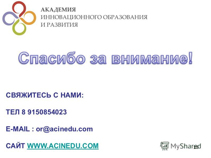 25 СВЯЖИТЕСЬ С НАМИ: ТЕЛ 8 9150854023 E-MAIL : or@acinedu.com САЙТ WWW.ACINEDU.COMWWW.ACINEDU.COM