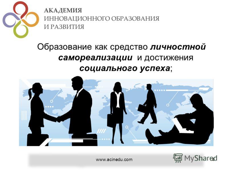 Образование как средство личностной самореализации и достижения социального успеха; www.acinedu.com4