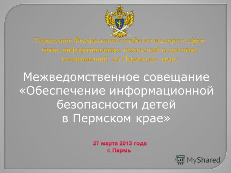 Межведомственное совещание «Обеспечение информационной безопасности детей в Пермском крае»
